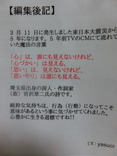 2016_0303_223542-CIMG5910.JPG