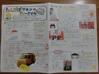 2016_0801_135613-CIMG6546.JPG