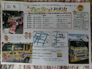 2016_0807_112007-CIMG6586.JPG