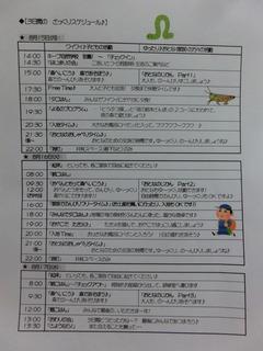 2016_0818_215945-CIMG6717.JPG