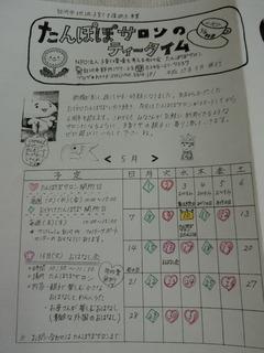 2017_0501_175846-CIMG0883.JPG