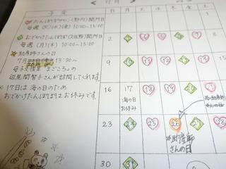 2017_0705_221002-CIMG1171.JPG