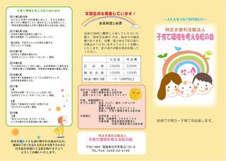 虹の会パンフA面カラー20180517.jpg