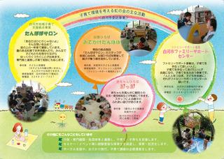 虹の会パンフB面カラー編集中20181012b300.jpg